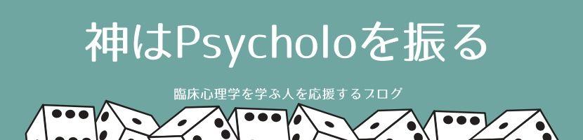 神はPsycholoを振るー臨床心理学を応援するブログ